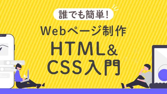 誰でも簡単!Webページ制作 HTML&CSS入門講座をお試し視聴する