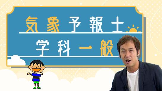 気象予報士講座をお試し視聴する