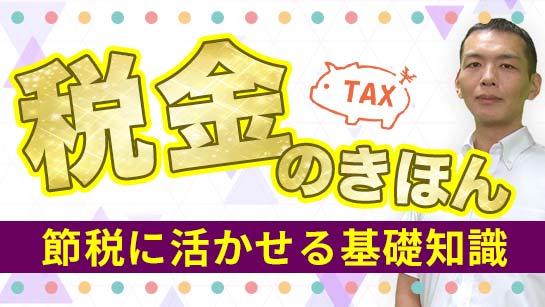 税金のきほん講座をお試し視聴する