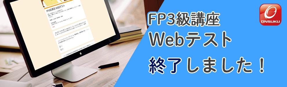 FP3級WEBテスト公開