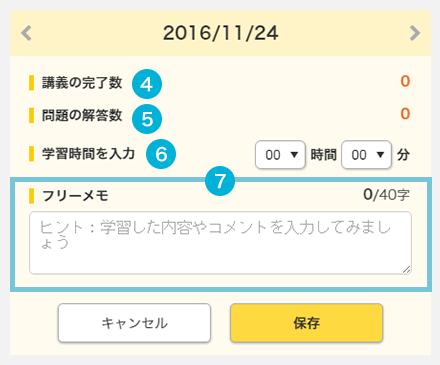 カレンダー 入力画面