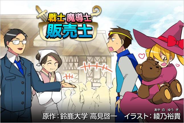 Quest5:宿屋20XX!~ホスピタリティ経営とマーケティング~