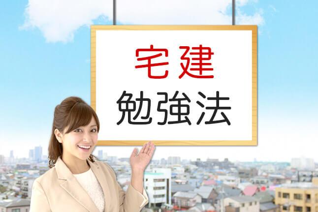 私の宅建おすすめ勉強法|忙しい社会人が働きながら合格するためのポイント4つ