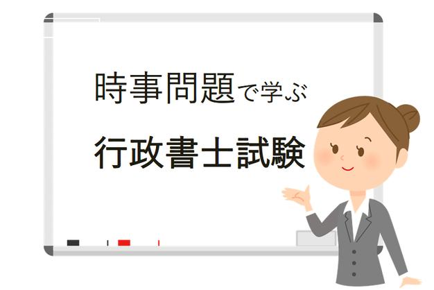 「新元号(元号法・天皇制)」時事問題で学ぶ行政書士試験