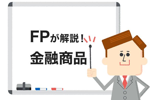 「株式投資」は好きな企業の応援団?!|FPが解説!初心者向け金融商品
