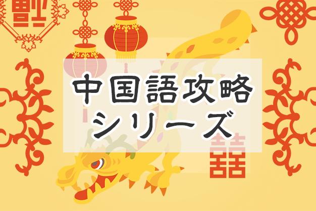 中国語って難しい?効率的な中国学習法を紹介│李老師の中国攻略(5)