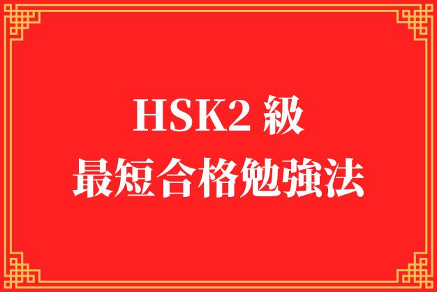 最短で中国語検定HSK2級に合格するための3つのポイント