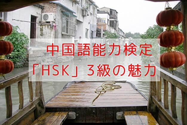 中国語の検定「HSK」3級と2級の違いとは?