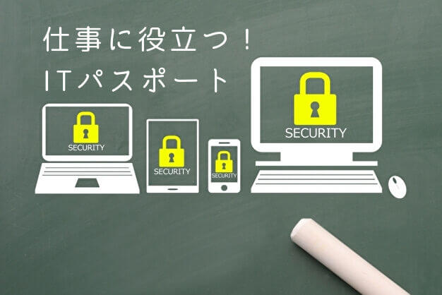 社員が情報セキュリティを学ぶべき理由|仕事に役立つ!ITパスポート