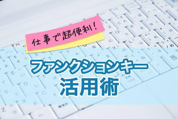 仕事で超便利!ファンクションキー活用術|Excel編