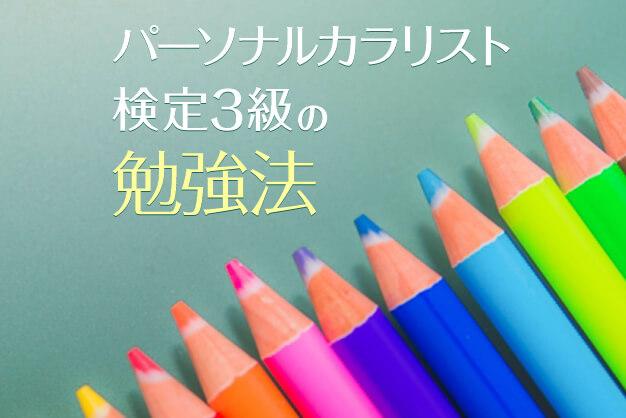 色彩と文化編|パーソナルカラリスト検定3級にサクッと合格勉強法②