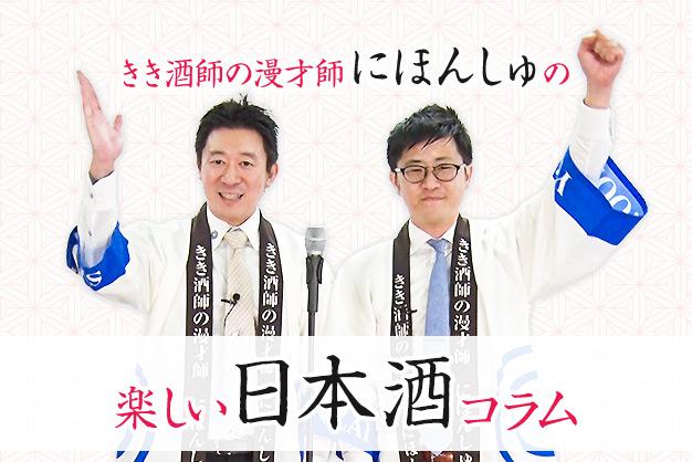 きき酒師おすすめの酒旅~広島西条編~