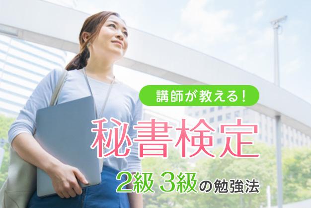 秘書検定2級 3級 理論科目「一般知識」の勉強法
