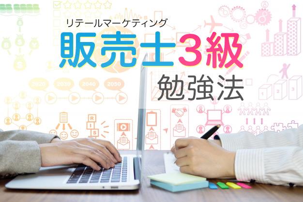 1ヵ月で合格!販売士3級「小売業の類型」科目の勉強法