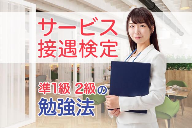 サービス接遇検定「一般知識」の勉強のポイントとは?|準1級 2級勉強法④