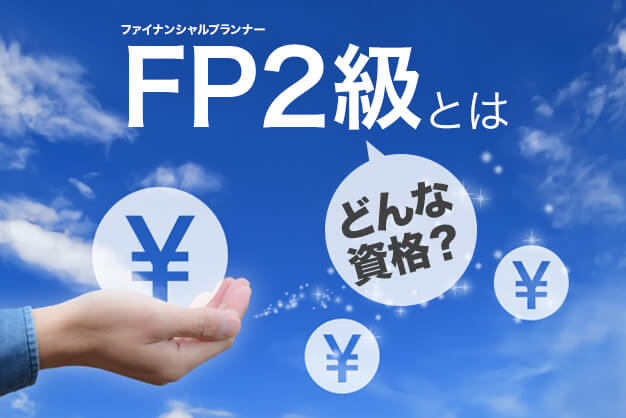 FP2級はどんな仕事に役立つ?具体的な実務内容とともに解説!