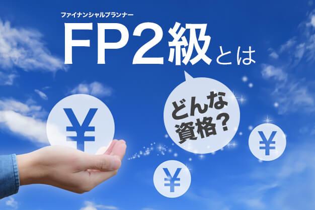 FP2級とはどんな資格?類似資格は?概要をわかりやすく解説!
