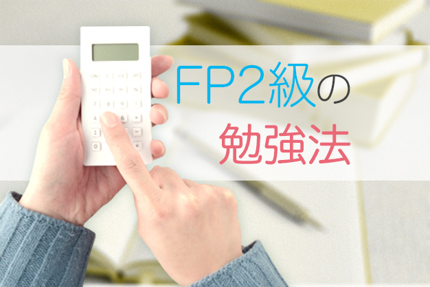 FP2級の勉強法① 実生活でも役立つ!FPの魅力とは?