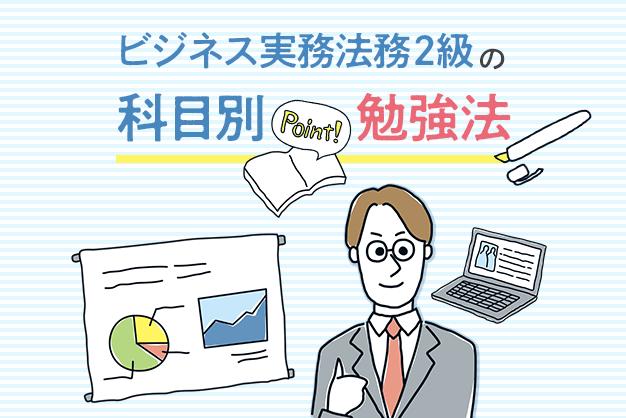 ビジネス実務法務2級の科目別勉強法①