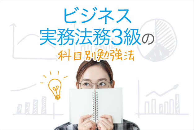 ビジネス実務法務3級の科目別勉強法「ビジネス実務法務の法体系」を解説!