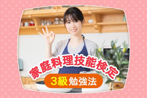 独学で合格できる!家庭料理技能検定3級の効率的な勉強法とは?