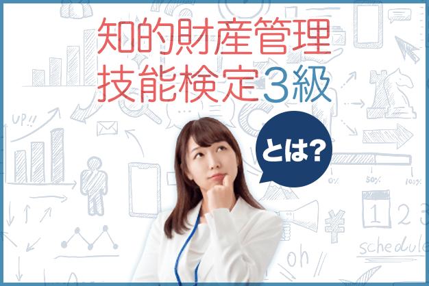 知的財産管理技能検定3級は、転職・就職に有利?履歴書への書き方は?