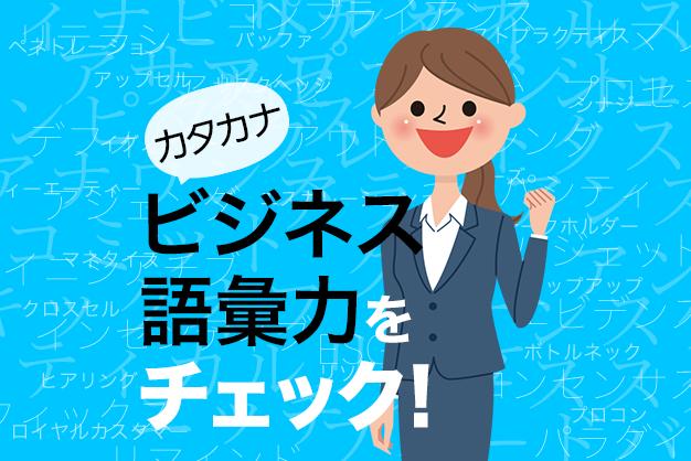【メール・会議編】あなたの社会人度はどのくらい?ビジネス語彙力をチェック!