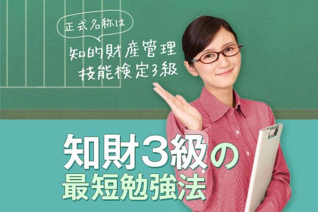 3ステップで合格を!知的財産管理技能検定3級におすすめの勉強法