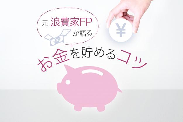元浪費家FPが語るお金を貯めるコツ ポイントがわかれば誰でも貯蓄体質になれる!