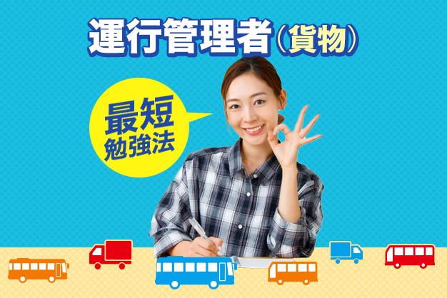 運行管理者(貨物)試験に最短で合格!独学で勉強するときのポイントとは?