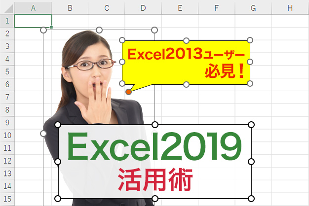 知らないと損!EXCEL2019関数MAXIFS、MINIFS、CONCATとは