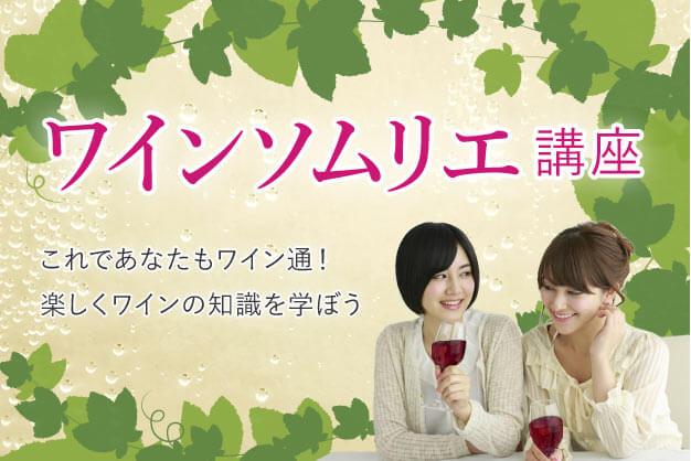 これであなたもワイン通!楽しく知識が学べる「ワインソムリエ」講座を開講!