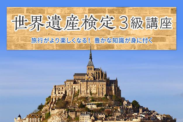 旅行がより楽しくなる!豊かな知識が身に付く「世界遺産検定3級」講座を新規開講!