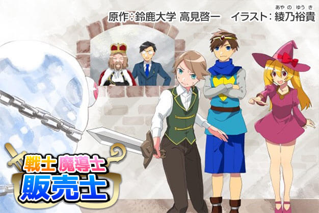 Quest9:販売士、勇者を育てる~OJTとOff-JT~