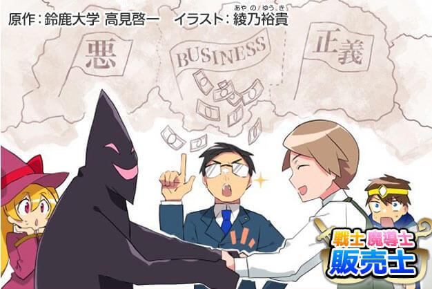 Quest12:VS悪の組織~販売士の交渉術~