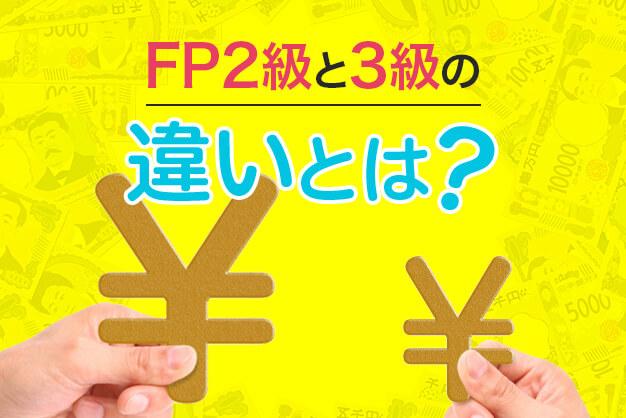 FP2級と3級はどう違う?人気資格「FP」級の違いを徹底解説!