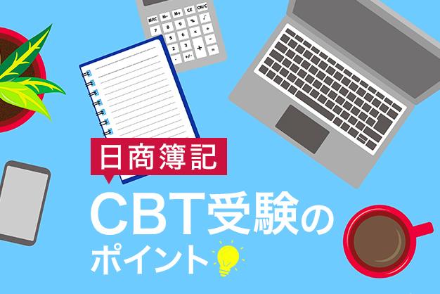 簿記3級CBT試験のポイントとは?合格の鍵は「スピード」と「慣れ」にあり!