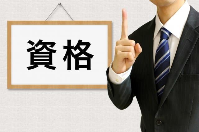 国家資格と民間資格は何が違う?ビジネスで役立つ資格を一挙紹介!