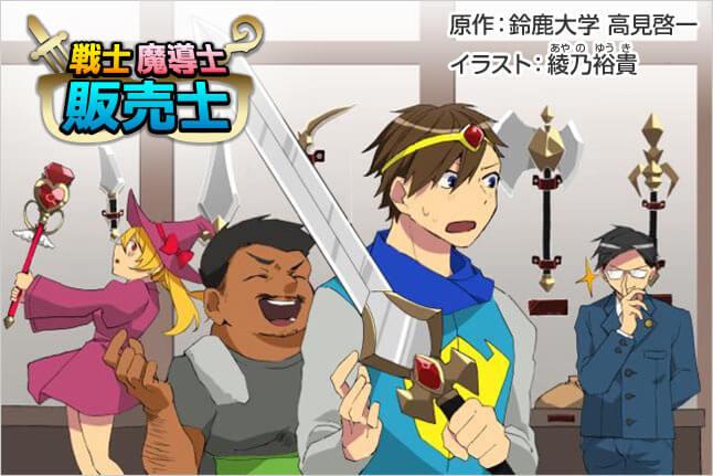 Quest2:「武器屋」「道具屋」なんてもう古い ~業種店から業態店へ~