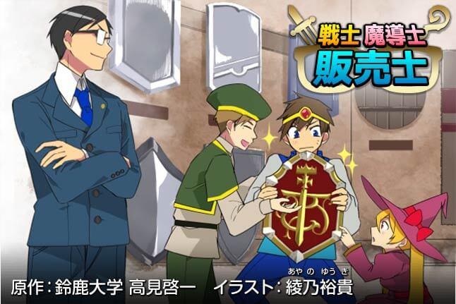 Quest6:勝てる武器屋の品揃え~マーチャンダイジング~