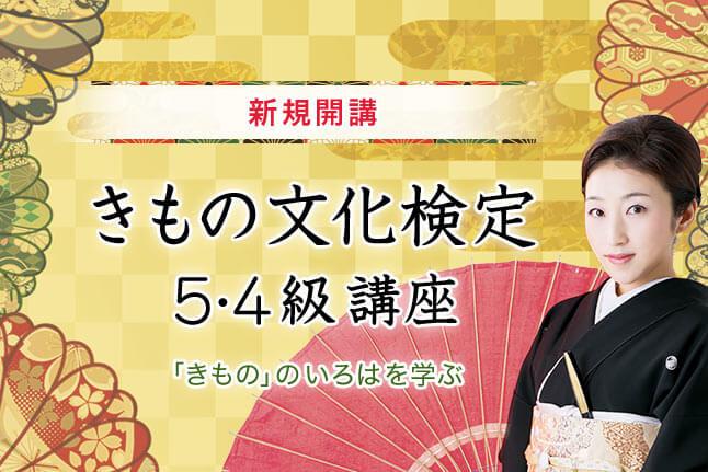 日本の伝統文化であるきものの知識が学べる「きもの文化検定5・4級」講座を開講!