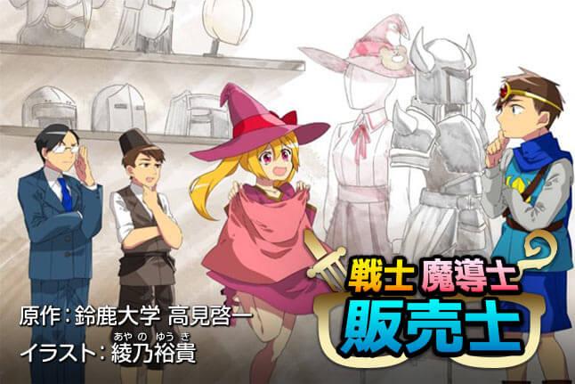 Quest7:勝てる武器屋の陳列法~ストアオペレーション~