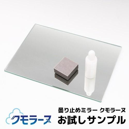 商品写真 : 浴室用曇り止めミラー クモラーヌ お試しサンプル(1)