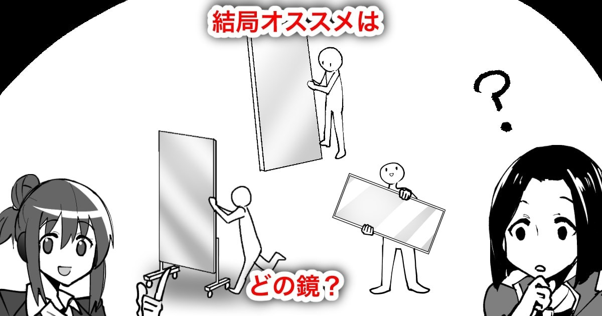 【ダンス部の先生必見!】プロが教える学校のダンス練習にオススメな鏡