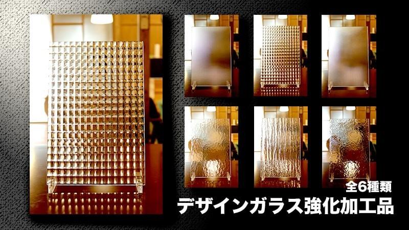 見た目はそのままに!「強化加工」できる「デザインガラス」全6種類のお写真