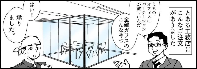 ガラスパーテーションの支え方・必要なガラスの厚み-1
