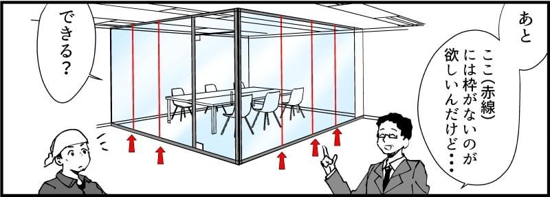 ガラスパーテーションの支え方・必要なガラスの厚み-2