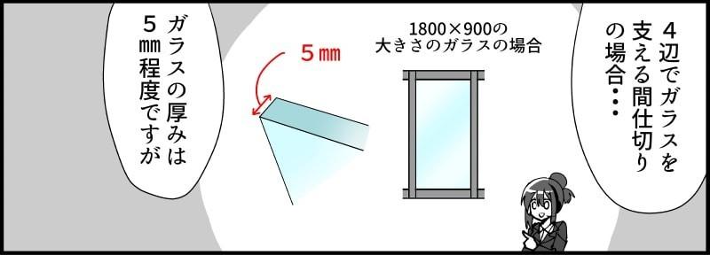 ガラスパーテーションの支え方・必要なガラスの厚み-7