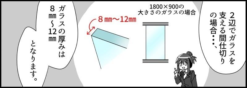 ガラスパーテーションの支え方・必要なガラスの厚み-8