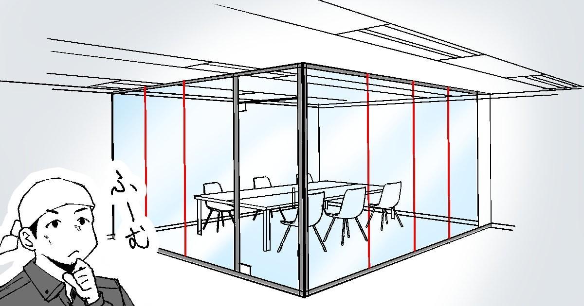 【マンガで分かる!】ガラスパーテーションの支え方・必要なガラスの厚みのお写真